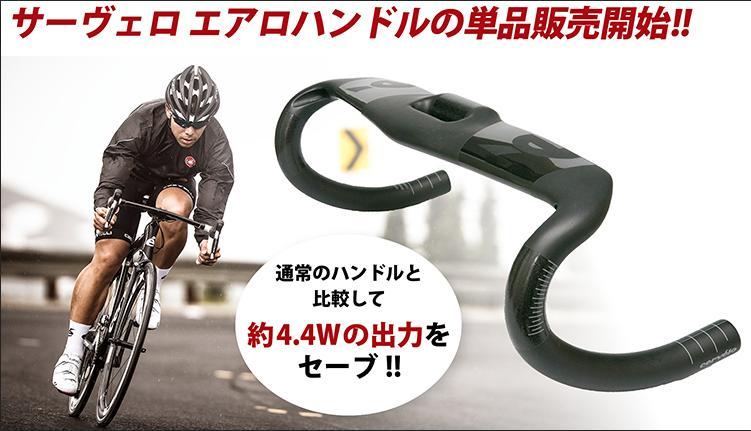 自転車の 自転車 コンポーネントとは : cervelo フルカーボンエアロハン ...